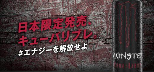 日本限定モンスター キューバリブレ