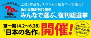 角川文庫創刊70周年「みんなで選ぶ、 復刊総選挙」