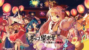 東方Projectフルオーケストラ公演「幻想郷の交響楽団 -夢幻響楽宴-」