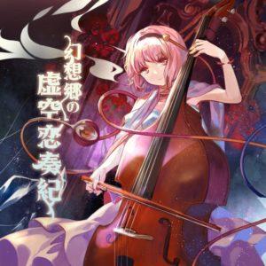 アレンジCD「幻想郷の虚空恋奏紀」