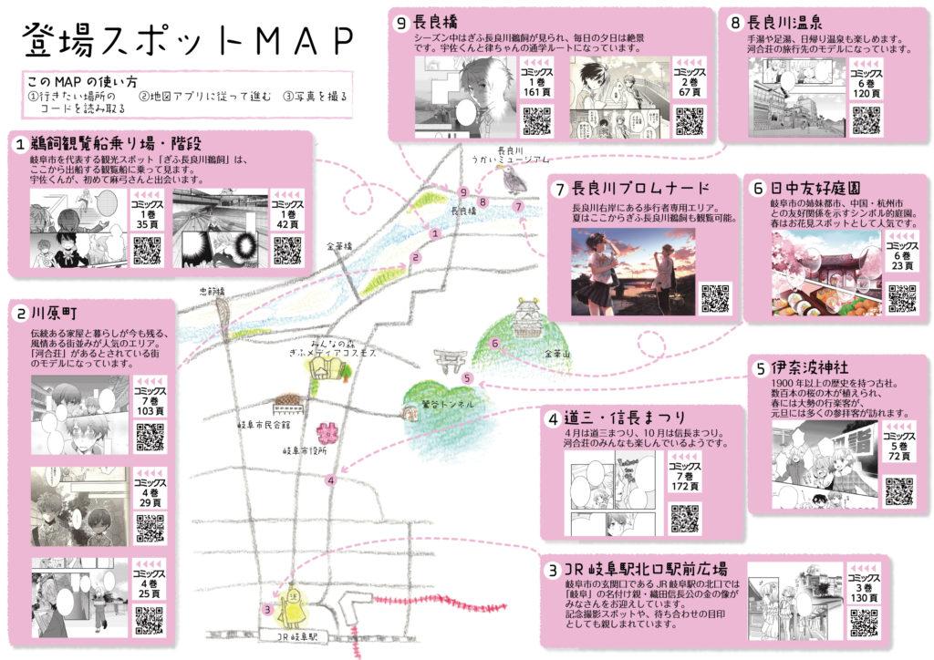 「僕らはみんな河合荘 聖地巡礼MAP」内面
