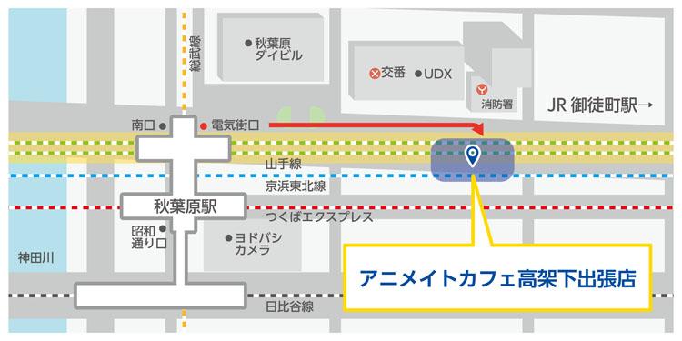 アニメイトカフェ高架下出張店アクセスマップ