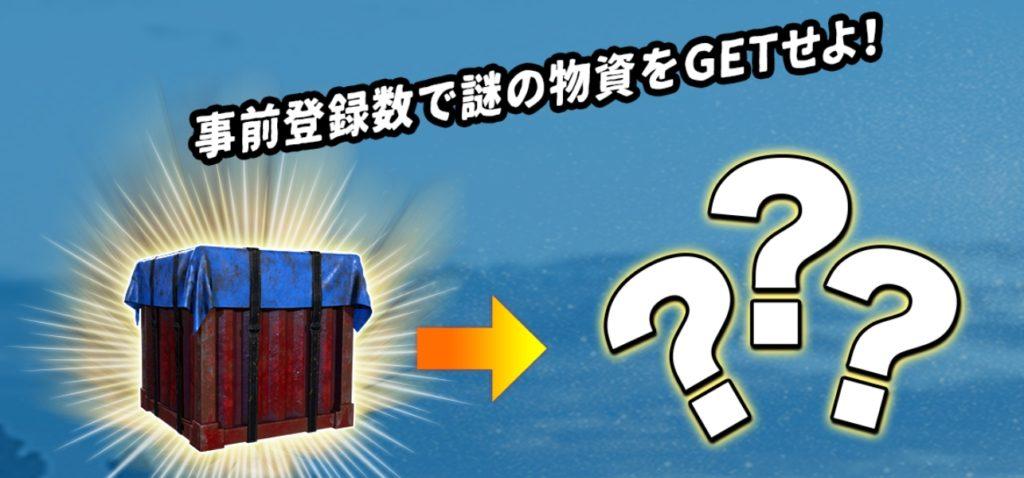 事前登録プレゼントは第一弾・第二弾ともに「謎の物資」、内容はモバイル版のサービス開始時に発表